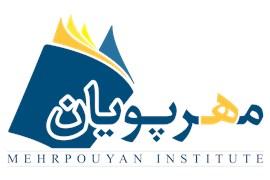 موسسه آموزش عالی آزاد مهرپویان