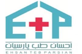 شرکت احسان طب پارسیان
