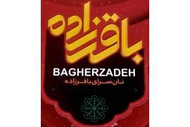 نانسرای دهکده ی اسمان اصفهان
