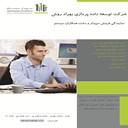شرکت توسعه داده پردازی بهراد روش(نماینده سپیدارسیستم)